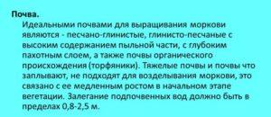 pochva-dlya-morkovi