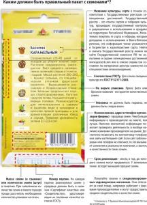 rasshifrovka-nadpisi-na-paketikah-s-semenami